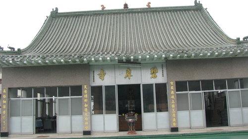 碧岸寺1964年成立