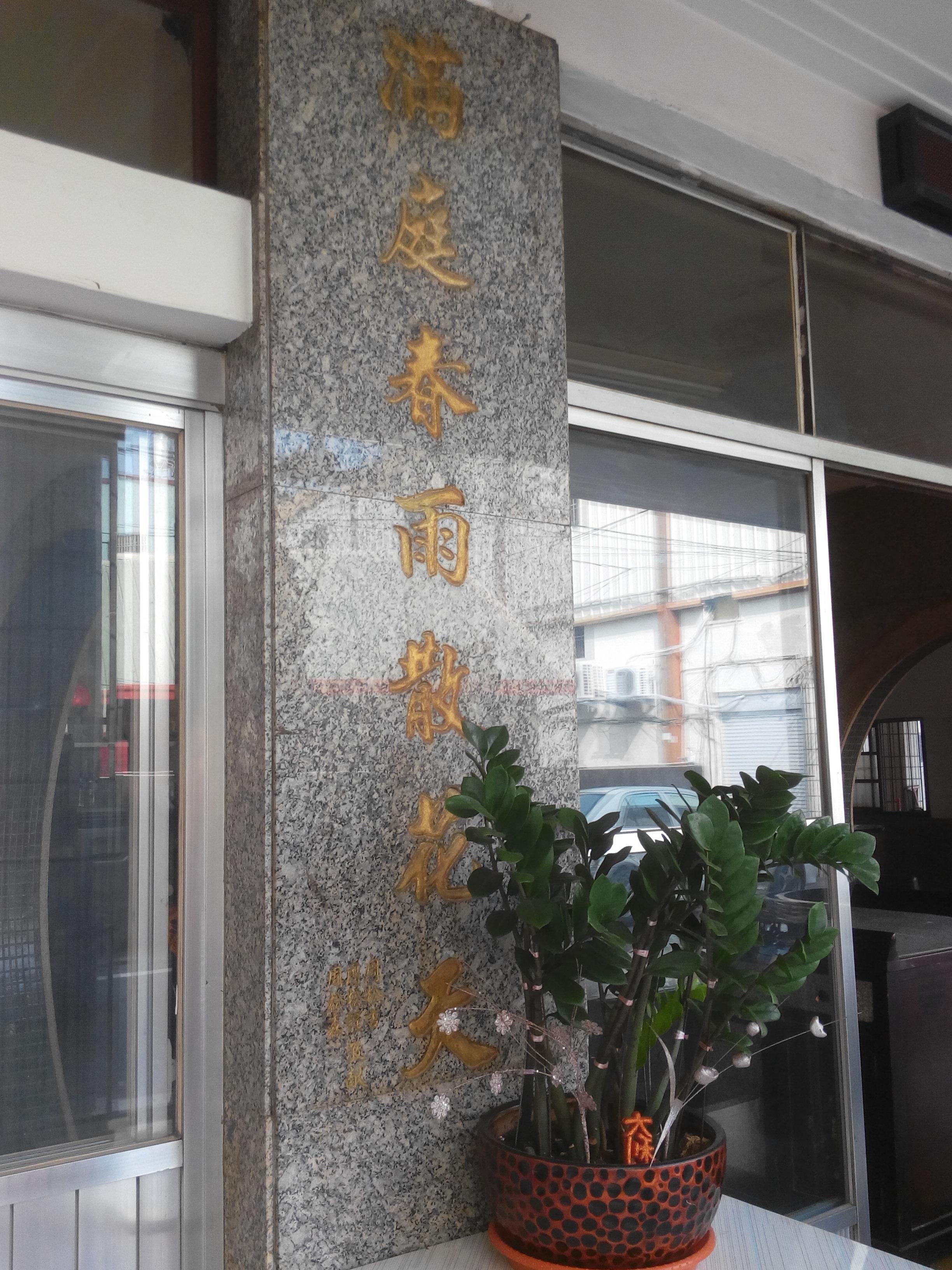 碧岸寺一樓盆栽