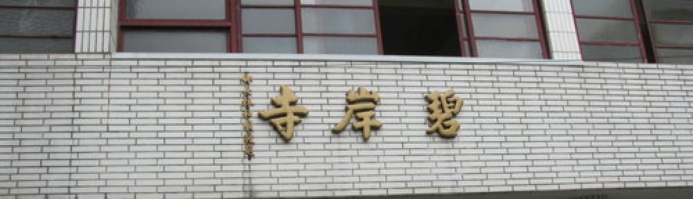 台中大里碧岸寺官方網站Taichung Dali Bianfo Temple